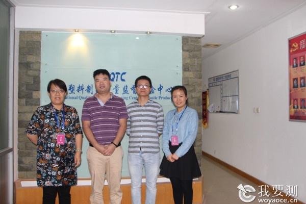 我要测网访国家塑料制品质量监督检验中心(福州)