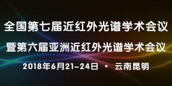 全国第七届暨亚洲第六届近红外光谱学术会议