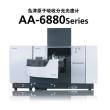 岛津 原子吸收分光光度计AA-6880series