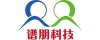 北京谱朋科技有限公司