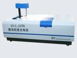 HYL-2076全自动激光粒度分布仪