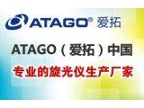 ATAGO全自动旋光仪 ,旋光仪读数 5291旋光仪