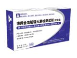 博晖全血铅镉元素检测试剂(改进型)