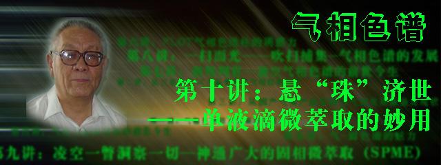 傅若农教授亲述气相色谱技术发展历史及趋势