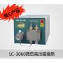 LC-3060微型高压输液泵(核心产品)
