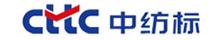 中纺标检验认证中心
