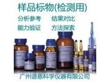尿汞质控样参考样品标准物质