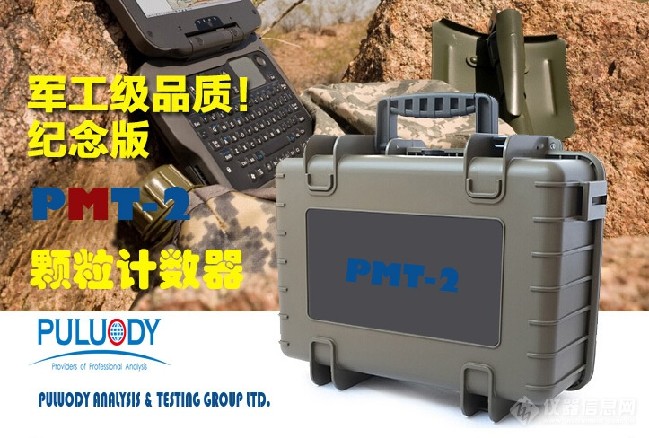普洛帝PMT-2双激光油液颗粒监测仪