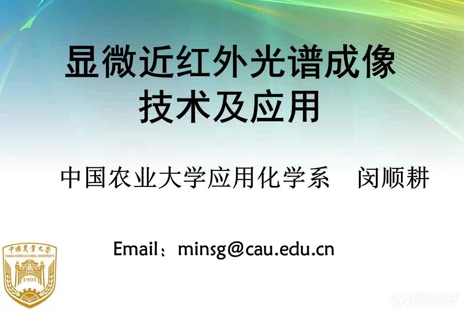 光谱网络会议(iCS2016)开幕