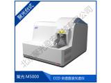 M5000 CCD全谱直读光谱仪