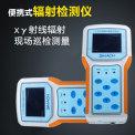 R-EGD型便携式辐射检测仪