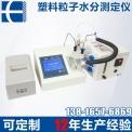 禾工塑料粒子含水量专用卡尔费休水分仪