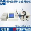 禾工AKF-BT2015C锂电池电解液水分测定仪
