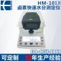 HM系列快速水分测定仪
