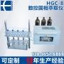 HGC-8数控自动固相萃取仪