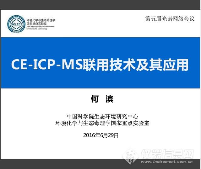第五届光谱网络会议(iCS2016)成功举办