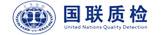 国联质量检测技术股份有限公司