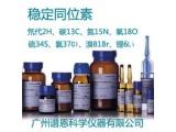 氘代谷胱甘肽同位素标记物内标标准品试剂