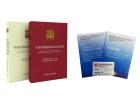《各国药用辅料标准对比手册》(数字版)