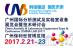 广州国际分析测试及实验室设备展览会CHINALAB