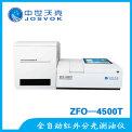 中世沃克 ZFO-4500T 全自动红外测油仪