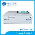中世沃克 ZFO-2100红外测油仪