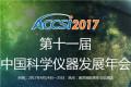 ACCSI 2017报道