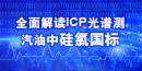 全面解读ICP光谱测汽油中硅氯国标