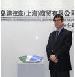 十年相伴 是为约定下个十年――访岛津技迩(上海)商贸有限公司总经理藤岛孝史