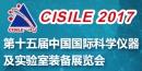 CISILE 2017开幕在即