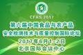 CFAS 2017日程表