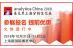 2018慕尼黑上海分析生化展(analyticaChina)