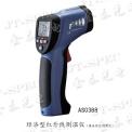 经济型红外线测温仪 (兼备热电偶测定)