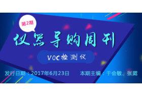 仪器导购周刊第二期―VOC分析仪