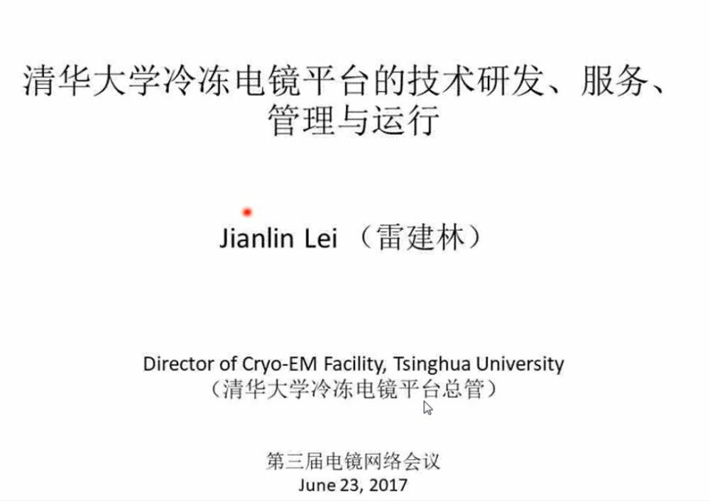 清华大学冷冻电镜平台的技术研发、服务、管理与运行