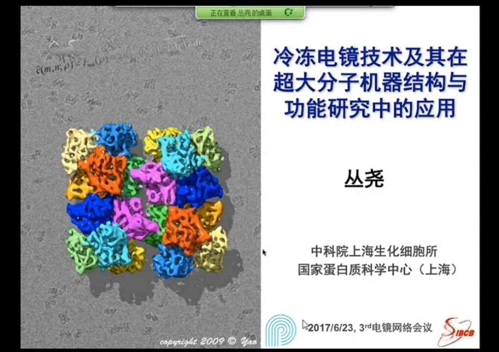 冷冻电镜技术及其在超大分子机器结构与功能研究中的应用