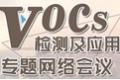 环境中VOCs网络大会