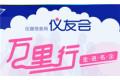 仪友会上海站日程