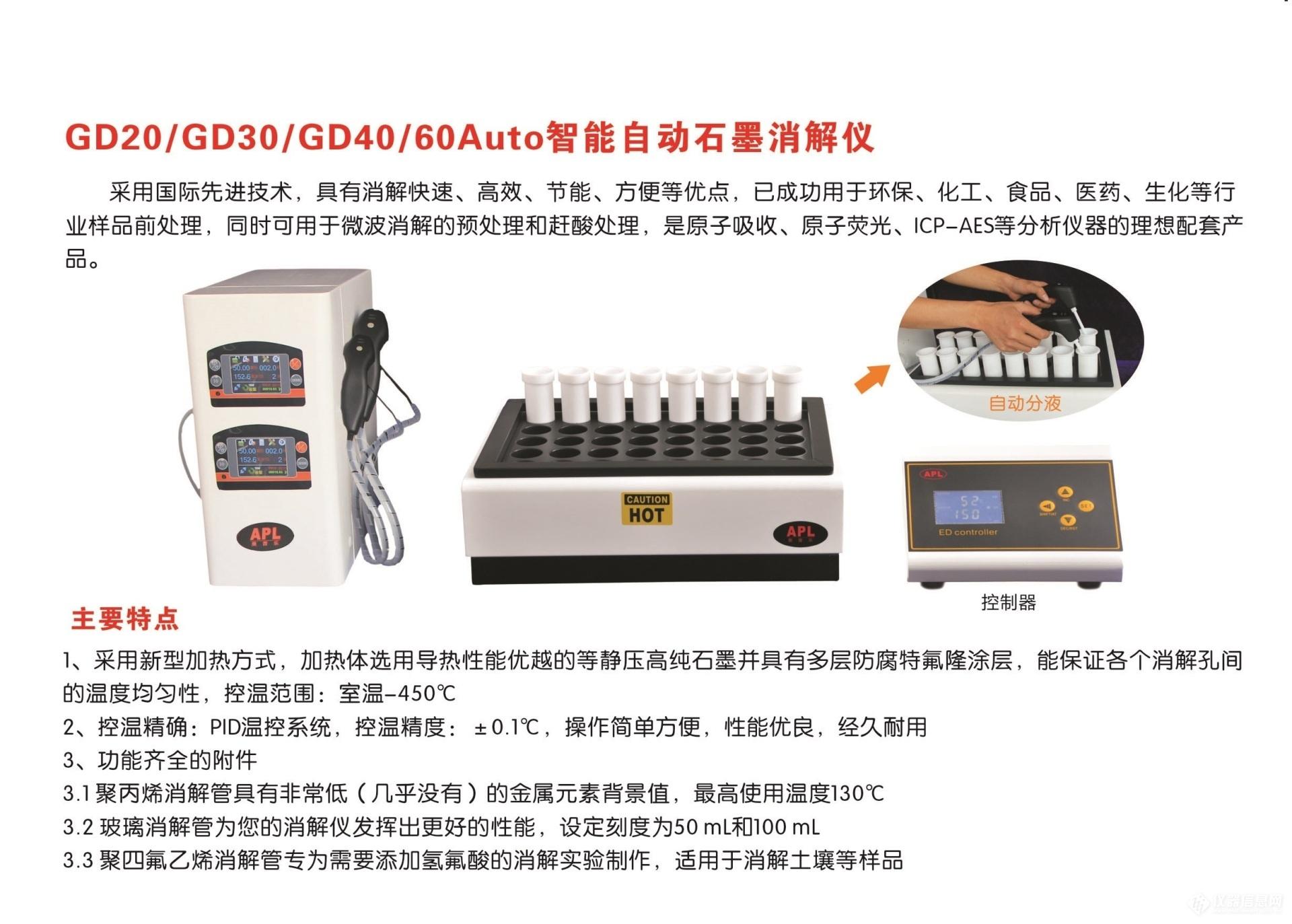 APL奥普乐GD60Auto智能自动石墨 ...