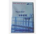 赛印 NeoEMS 设备管理信息系统