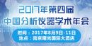 第四届中国分析仪器学术年会