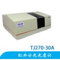 中世沃克 TJ270-30A红外分光光度计