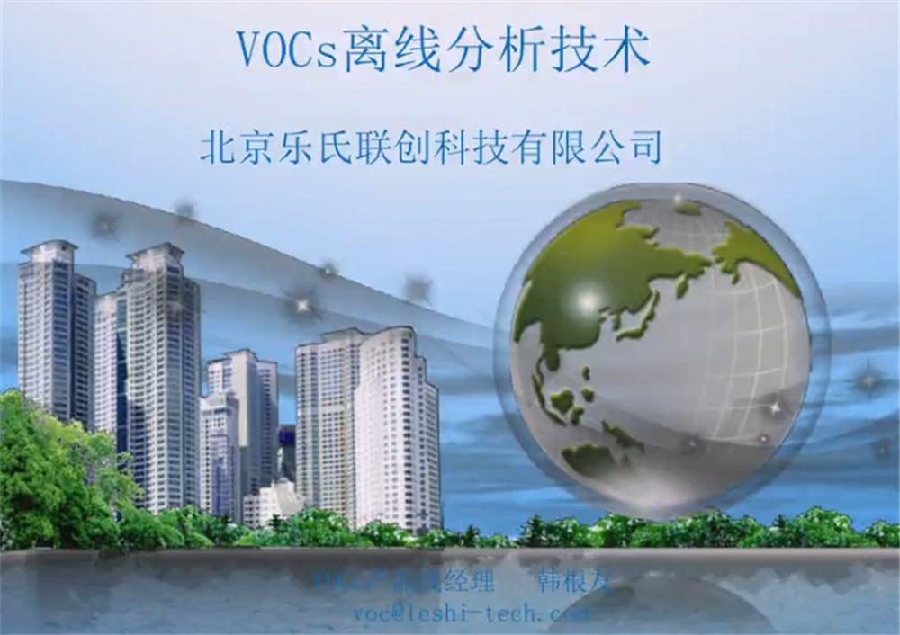 VOCs离线分析技术
