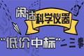 """""""低价中标""""二三事"""