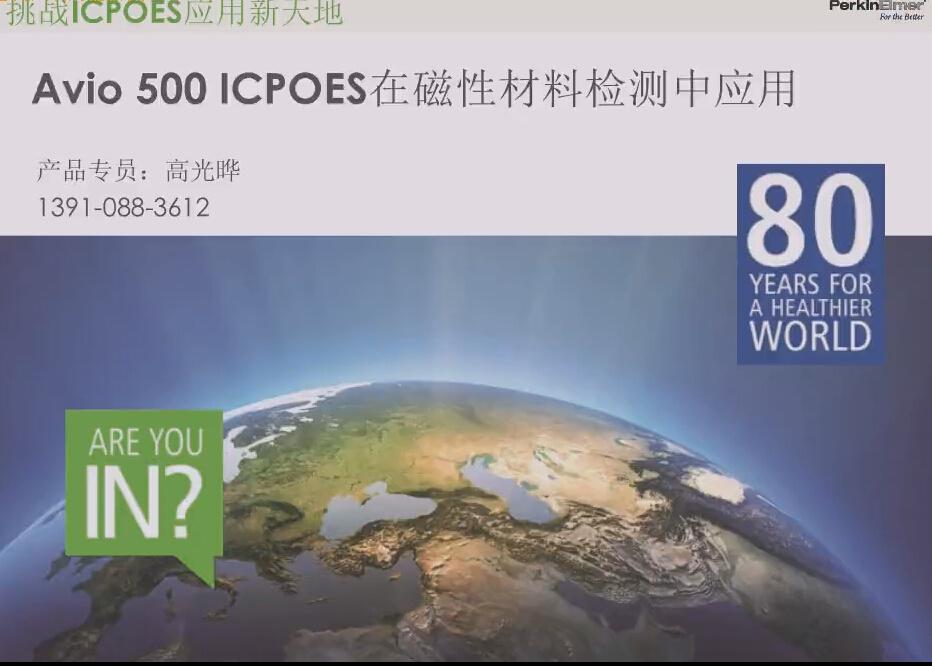 Avio500 ICP光谱仪在磁性材料分析中的应用