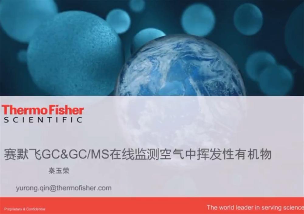 赛默飞GC/GC-MS在线监测空气中挥发性有机物