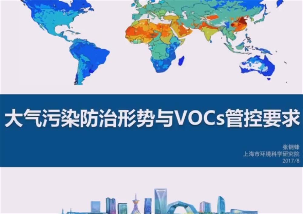 大气污染防治形势与VOCs管控要求