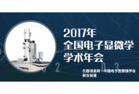 2017年全国电子显微学学术年会