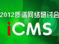 第三届质谱网络会议(iCMS 2012)