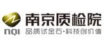 南京市产品质量监督检验院